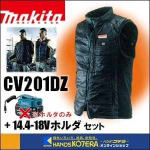 【makita マキタ】【2016年モデル】充電式暖房ベスト・バッテリホルダセット CV201DZ+PE00000022(バッテリ・充電器別売) handskotera