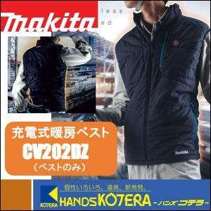 【makita マキタ】【2019年モデル】充電式暖房ベストのみ CV202DZ(バッテリホルダ・バ...