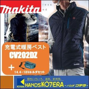 【makita マキタ】【2019年モデル】充電式暖房ベスト・バッテリホルダセット CV202DZ+...