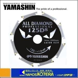 【YAMASHIN 山真製鋸】 オールダイヤモンド(8P)100x8P CYT-YSD-100D8 窯業系サイディング用|handskotera