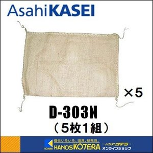 【旭化成】 土のう アイパック吸水土のう (外袋:麻) 5枚セット D-303N|handskotera