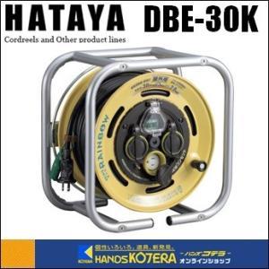 【HATAYA ハタヤ】 段積みリール ケーブルタイプ 漏電遮断器付 接地付 30M DBE-30K|handskotera
