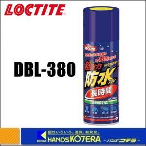 【LOCTITE ロックタイト】超強力防水スプレー布用 長時間 DBL-380