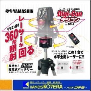 【YAMASHIN 山真製鋸】 レーザーリモコン回転台 DC-1 ポケットリモコン付|handskotera
