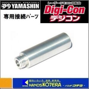 【YAMASHIN 山真製鋸】 デジコン専用接続パーツ DC-P レーザーリモコン回転台用|handskotera