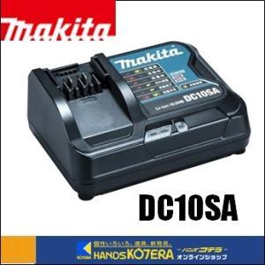 【makita マキタ】純正部品 10.8V充電器 DC10SA|handskotera
