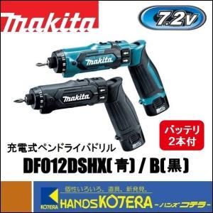 【makita マキタ】充電式ペンドライバドリル DF012DSHX(青)/B(黒)(バッテリ2本・充電器・ケース付)|handskotera