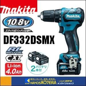 【マキタ makita】 10.8V 充電式ドライバドリル DF332DSMX 4.0Ah電池2個+充電器+ケース付 handskotera