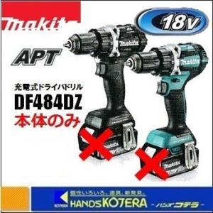 【makita マキタ】18V充電式ドライバドリル DF484DZ 本体のみ(電池・充電器・ケース別売り)|handskotera