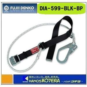 【在庫あり】【藤井電工】ツヨロン DIA安全帯 黒色  DIA-599-BLK-BP handskotera