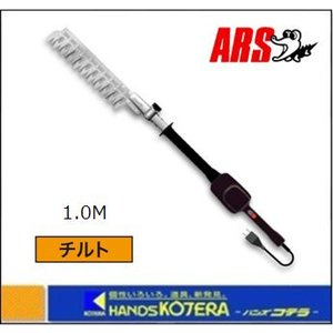 【ARS アルス】 高速電動バリカンDKRチルト 1.0m 〔DKR-0330T-BK〕|handskotera