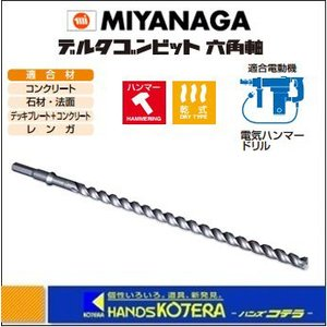 ミヤナガ MIYANAGA デルタゴンビット 六角軸 DLHEX18050 刃先径:18.0mm 有効長:385mm 全長:505mm|handskotera
