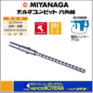 ミヤナガ MIYANAGA デルタゴンビット 六角軸 DLHEX195 刃先径:19.5mm 有効長:160mm 全長:280mm|handskotera