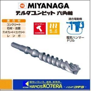 ミヤナガ MIYANAGA デルタゴンビット 六角軸 DLHEX220 刃先径:22.0mm 有効長:160mm 全長:280mm|handskotera