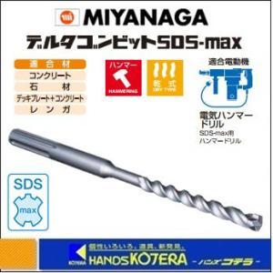 ミヤナガ MIYANAGA デルタゴンビット SDS-max DLMAX18034 刃先径:18.0mm 有効長:200mm 全長:340mm|handskotera