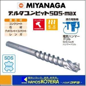ミヤナガ MIYANAGA デルタゴンビット SDS-max DLMAX22034 刃先径:22.0mm 有効長:200mm 全長:340mm|handskotera