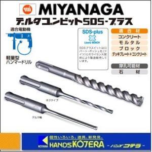 ミヤナガ MIYANAGA デルタゴンビット SDS-プラス デルタ軸 刃先径:3.2mm 有効長50mm |handskotera