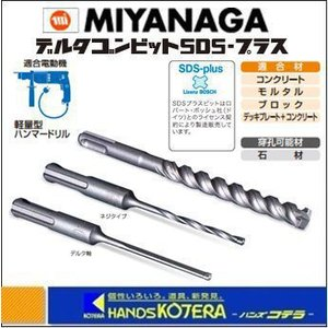 ミヤナガ MIYANAGA デルタゴンビット SDS-プラス ネジタイプ DLSDS 刃先径:20.5mm-21.0mm 全長:166mm 有効長:100mm |handskotera