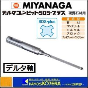 ミヤナガ MIYANAGA デルタゴンビット SDS-プラス 硬質石材用 DLSDSG0551 刃先径:5.5mm 有効長:50mm 全長:116mm|handskotera