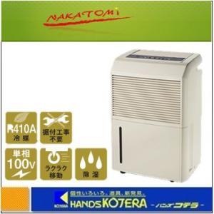 【代引き不可】【NAKATOMI ナカトミ】 コンプレッサー式除湿機 DM-10 *個人様宅配送不可|handskotera