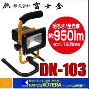 【富士倉】LED-10W投光器〔充電式〕950ルーメン DN-103
