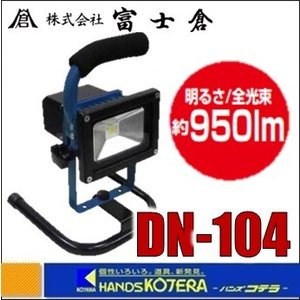 【富士倉】LED-10W投光器〔充電式〕WORK LIGHT PRO(950ルーメン) DN-104