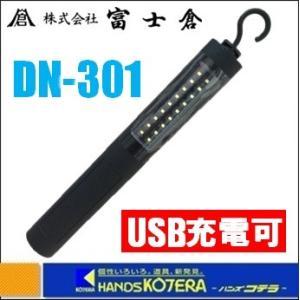 【富士倉】LED作業灯 USB充電式ライト DN-301|handskotera