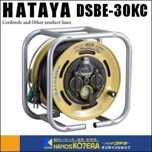 【HATAYA ハタヤ】 段積みリール ケーブルタイプ 漏電遮断器付 接地付温度センサー付 30M DSBE-30KC|handskotera