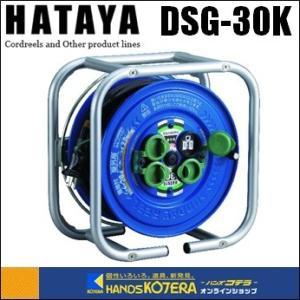 【HATAYA ハタヤ】 段積みリール ケーブルタイプ 標準型 接地付 30M DSG-30K|handskotera