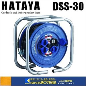 【HATAYA ハタヤ】 段積みリール ケーブルタイプ 標準型 30M DSS-30|handskotera