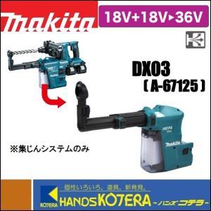 【makita マキタ】28mm充電式ハンマドリル用 集じんシステム DX03 A-67125 HR282D用|handskotera