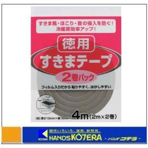 【二トムズ】すきまテープ 10mmX15mm...の関連商品10