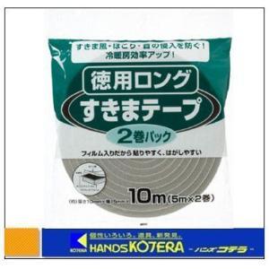 【二トムズ】すきまテープ徳用ロング2巻パック E1280|handskotera