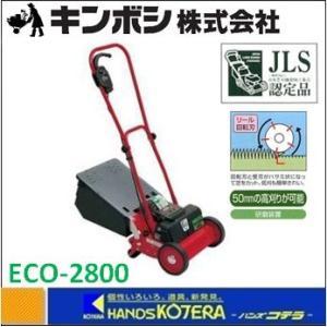 【キンボシ ゴールデンスター】充電芝刈機 ECO MOWER エコモ ECO-2800|handskotera