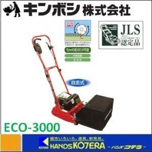 【キンボシ ゴールデンスター】 充電芝刈機 ECO MOWER エコモ ECO-3000|handskotera