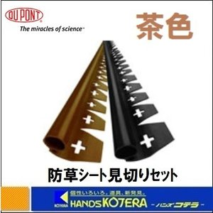 【代引き不可】【デュポン社】ザバーン リサイクルエッジング(R)防草シート見切セット EDG-BWBR-3P 茶色|handskotera