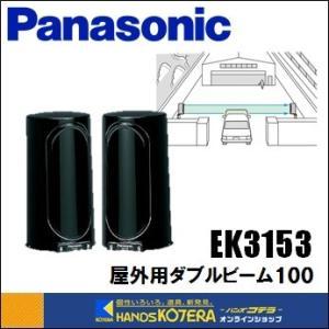【パナソニック Panasonic】赤外線式検知器 EK3153 屋外用ダブルビーム100|handskotera