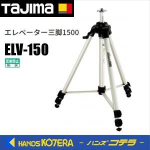 【TAJIMA タジマ】エレベーター三脚1500 ELV-150|handskotera