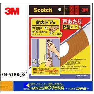 【3M 住友スリーエム】スコッチ 室内用戸あたりP型テープ EN-51BR 茶 6mm×9mm×5m handskotera