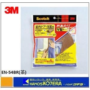 【3M 住友スリーエム】スコッチ 室内用戸あたりV型テープ EN-54BR 茶 6mm×9mm×5m handskotera