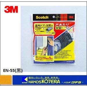 【3M 住友スリーエム】スコッチ 室内用戸あたりV型テープ EN-55 黒 6mm×9mm×5m handskotera