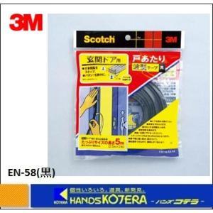 【3M 住友スリーエム】スコッチ 室内用戸あたり波型テープ EN-58 黒 4mm×9mm×5m handskotera