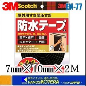 【3M 住友スリーエム】スコッチ 屋外用すき間ふさぎ 防水ソフトテープ 黒 7mmX10mmX2M EN-77 handskotera