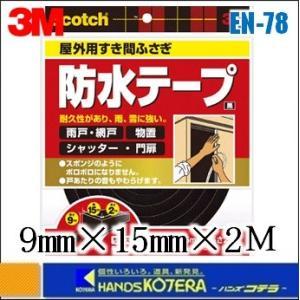 【3M 住友スリーエム】スコッチ 屋外用すき間ふさぎ 防水ソフトテープ 黒 9mmX15mmX2M EN-78 handskotera