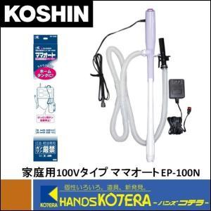 【在庫特価!】【KOSHIN 工進】灯油ポンプ EP-100N 家庭用コンセント式 AC-100V ママオート|handskotera