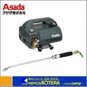 【代引き不可】【アサダ】 高圧洗浄機(冷水タイプ・ポータブル)440 EP44H (農道具・田植)|handskotera