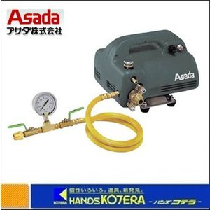 【アサダ】 電動テストポンプEP440 EP470|handskotera