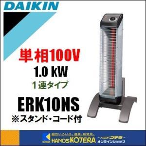 【代引き不可】【DAIKIN ダイキン】遠赤外線ヒーター セラムヒート ERK10NS 単相100V 1連タイプ スタンド・電源コード付 *車上渡し品|handskotera