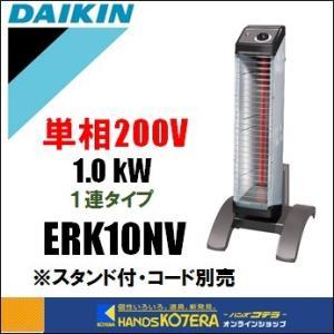 【代引き不可】【DAIKIN ダイキン】遠赤外線ヒーター セラムヒート ERK10NV 単相200V 1連タイプ スタンド付/電源コードなし *車上渡し品|handskotera