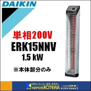 【代引き不可】【DAIKIN ダイキン】遠赤外線ヒーター セラムヒート ヒーター本体のみ ERK15NNV 単相200V *車上渡し品|handskotera